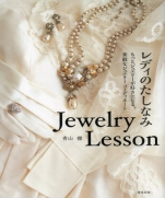 Practice Ready Jewelry Lesson