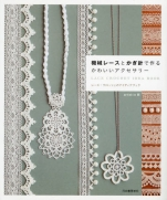 Book idea of lace crochet and machine