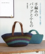 Natural hand-knitted bag!