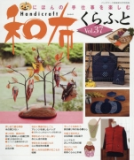 Patchwork club special edition Vol.37 2014 August