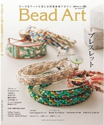 Bead Art 2014 vol.10 Summer