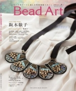 Bead Art 2014 vol.8 Winter
