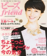 Beads Friend 2014 vol.44 Fall