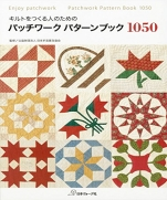 Patchwork pattern book 1050