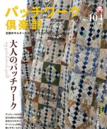 Patchwork Club No.104 2014-11