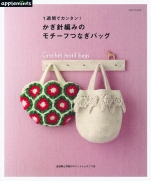 Easy in a week! Motif tie bag of crochet