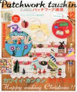 Patchwork Quilt tsushin 2014-12 December