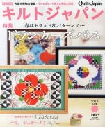 Quilts Japan 2015-04 Spring (No. 161)
