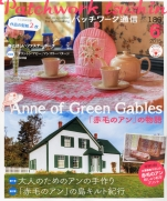 Patchwork Quilt tsushin 2015-06 April