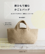 Basket & Bag knitting with linen Eriko Aoki