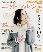 Knit Marche vol.20
