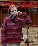The world of knitting 2015-16 Fall Issue