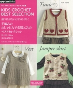 Best Selection! Fashionable childrens clothing Toko of hand-knitted 90 � 100 � 110cm Girl & boy