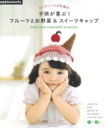 Crochet Children happy. Fruit and vegetables and Suites cap