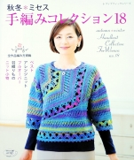 Knitting collection 18 Fall 2015-2016