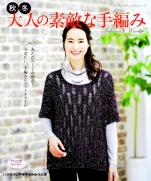 Lovely Knitting Fall 2015-2016