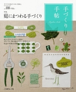 Handmade notebook Vol.08 Early spring