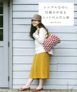 Usually wearing knit shines gimmick by michiyo