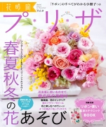 Flowers time Vol.9
