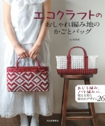 Basket and bag of fashionable knitted fabric Eco-Craft