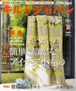 Quilts Japan 2016-07 summer