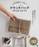Sui Sui knit!  Clutch bag