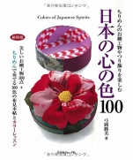 Japanese heart color 100