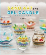 Gel candles made of Sand Art