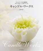 Candle Works: basics of making candles work recipes