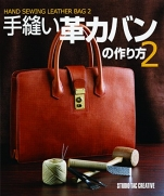 Hand-sewn leather bag book. How to make 2