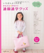 Easy cute kinder school goods