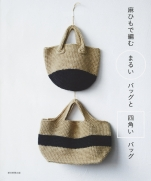 Round & square bag knitting with hemp