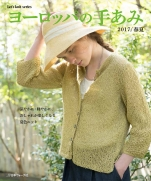 Knitting Europe 2017 Spring / Summer