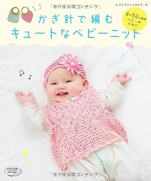 Cute baby knit crochet