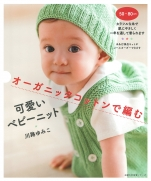 Cute baby knitting with organic cotton
