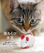 Cats playing handicrafts knitting toys 25