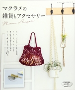 Macrame goods and accessories