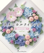 Botanical Quilling Japan Certified Instructor Works 2016