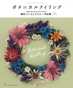Botanical Quilling Japan Certified Instructor Works 2015