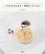 Hedgehog our wool pin cushion
