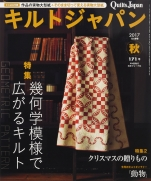 Quilts Japan 2017 October autumn