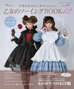 Lolita Fashion sawing BOOK12