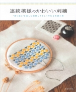 Cute embroidery of continuous pattern