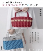 Adult style of basket and bag made of eco-craft  book