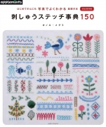 Embroidery stitch encyclopedia 150 of the foundation