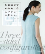 One-piece dress to make 3D in a three-sided configuration