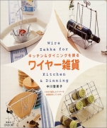 Wire goods decorate the kitchen and dining