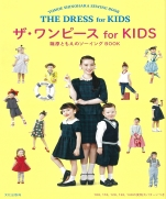 The dress for KIDS Tomoe Shinohara sawing BOOK