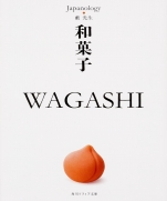 Japanese confectionery WAGASHI Japa Noroji Collection