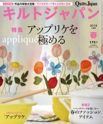 Quilts Japan 2018 Spring edition Vol.173
